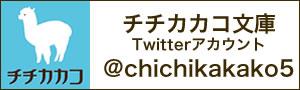 chichikakako5のTwitter