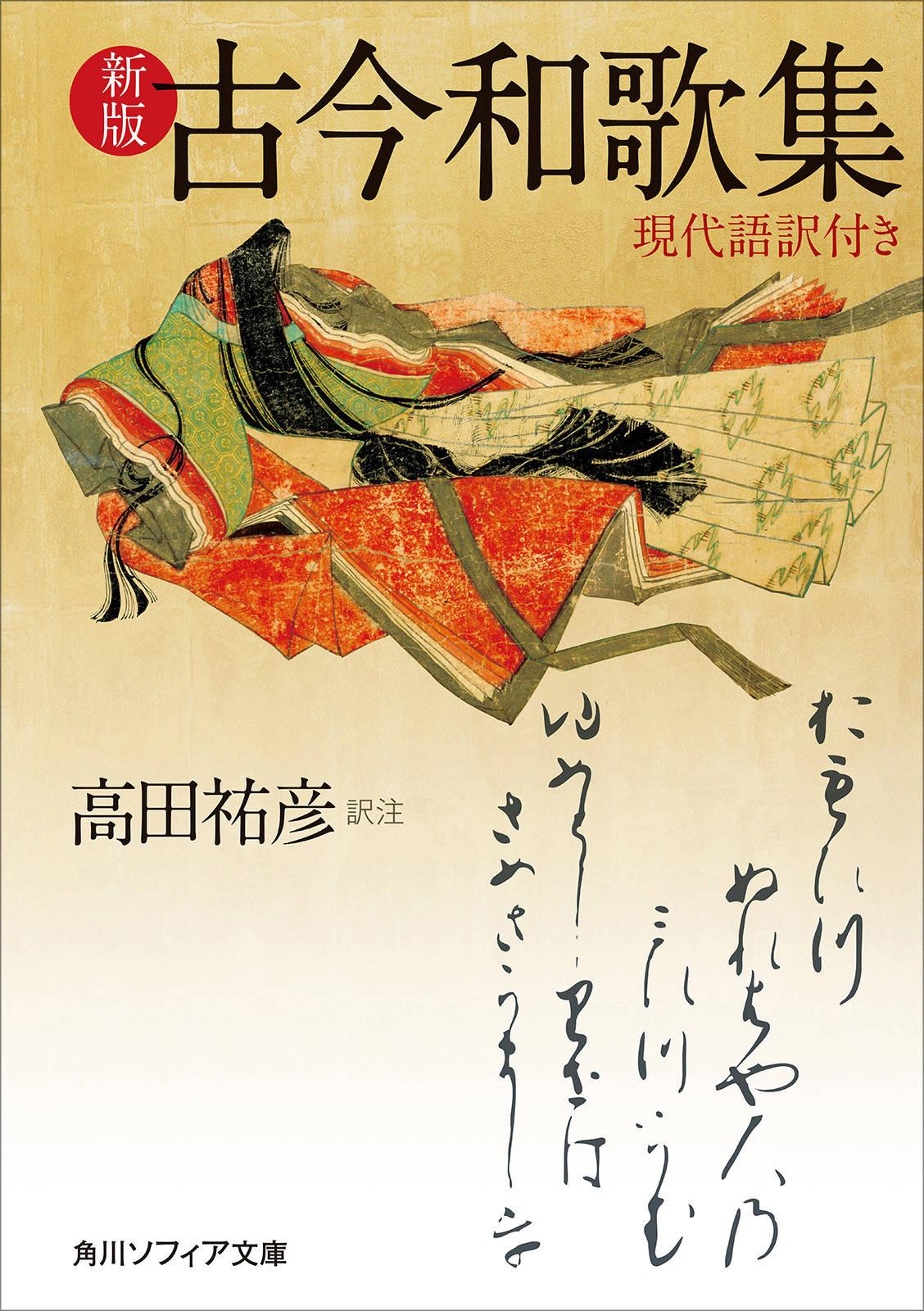須磨 の 秋 現代 語 訳