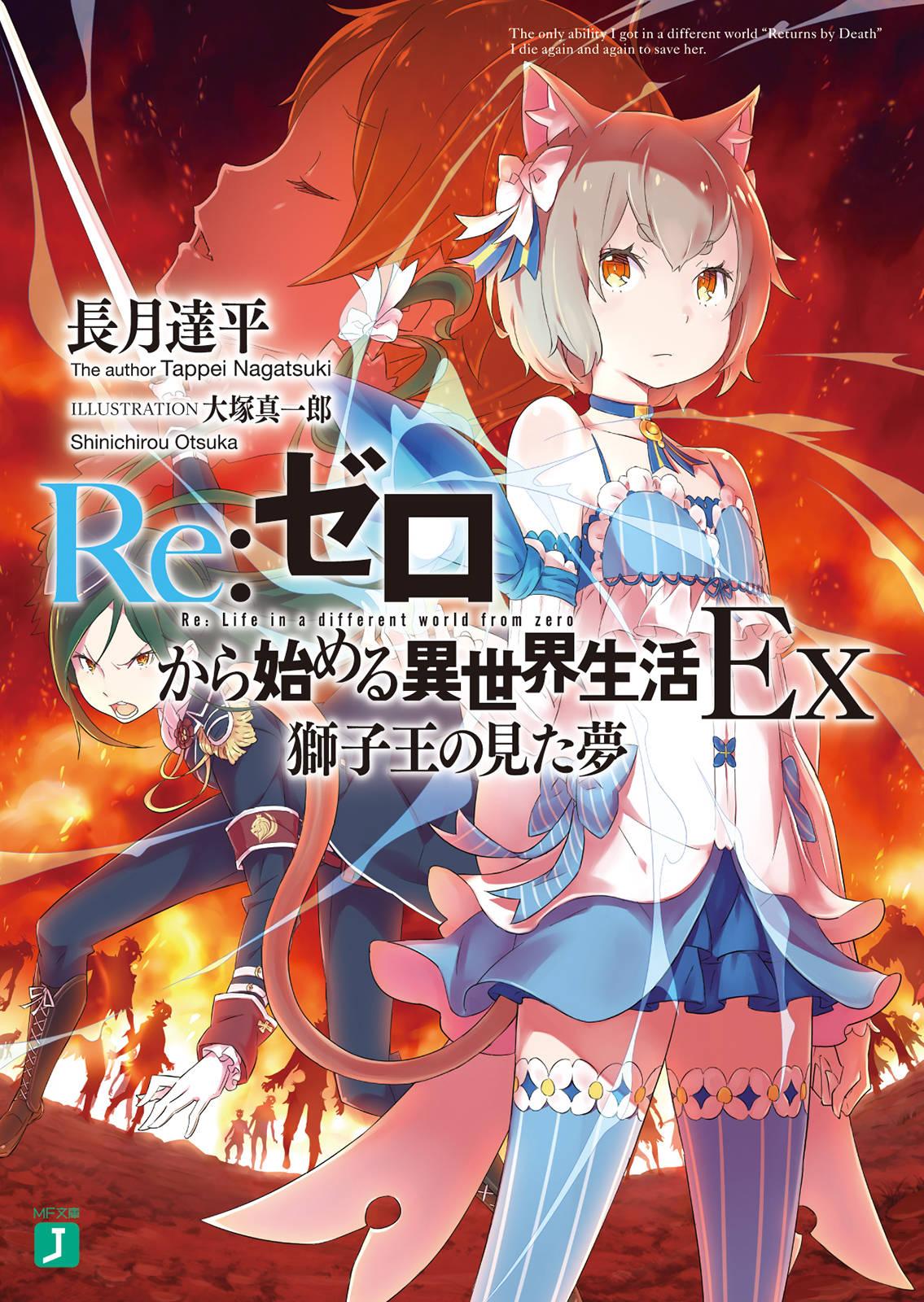 re ゼロから始める異世界生活ex 立ち読み版