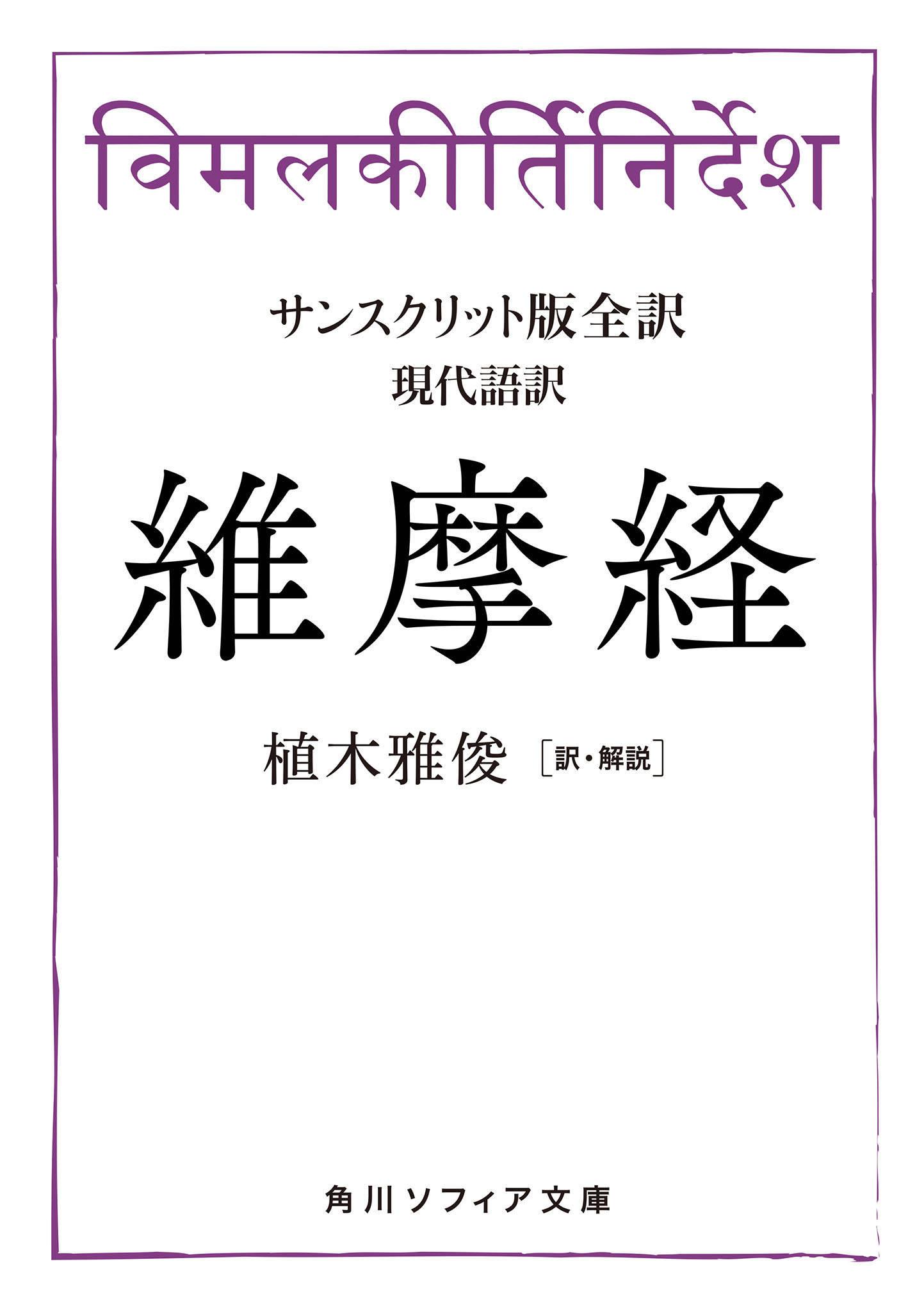 訳 語 雑 現代 説